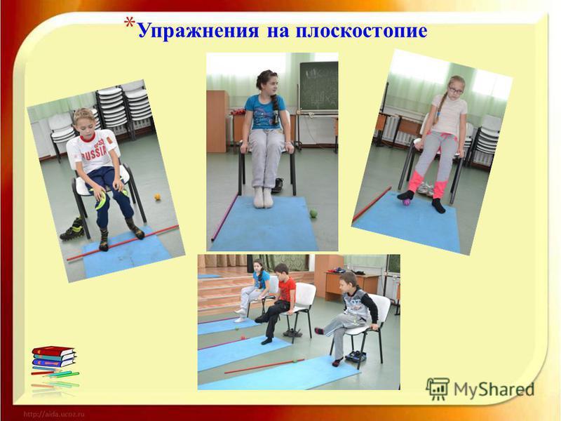 * Упражнения на плоскостопие
