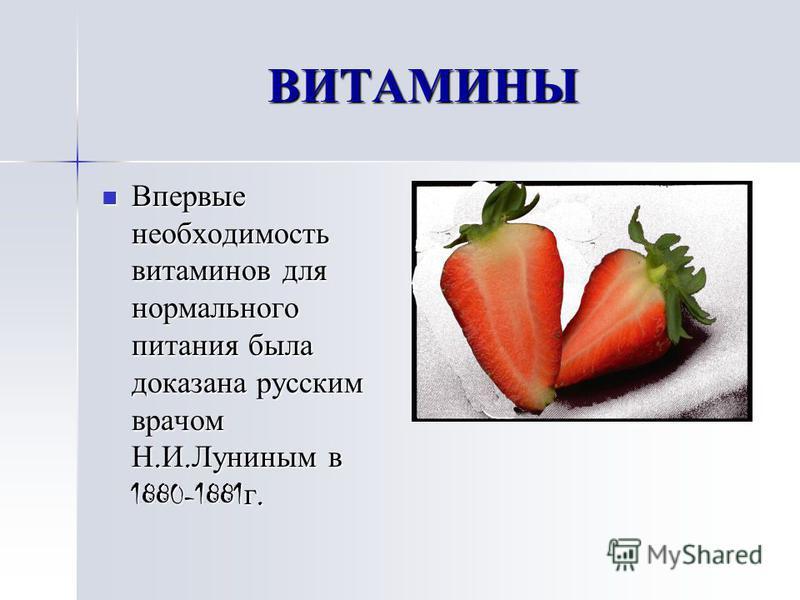 ВИТАМИНЫ Впервые необходимость витаминов для нормального питания была доказана русским врачом Н.И.Луниным в 1880-1881 г.