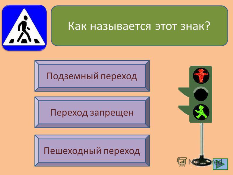 Как называется этот знак? Подземный переход Переход запрещен Пешеходный переход