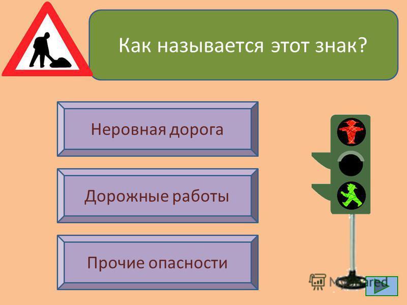 Как называется этот знак? Неровная дорога Дорожные работы Прочие опасности