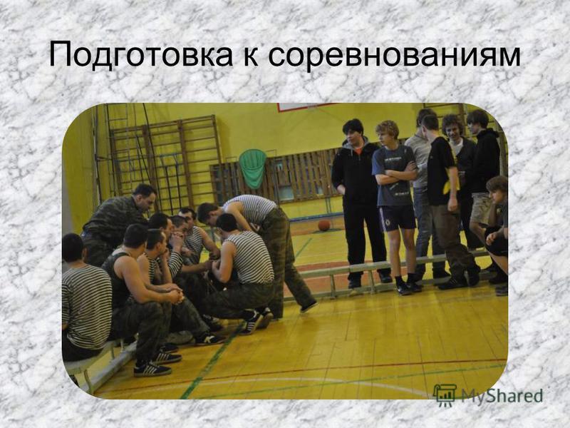 Подготовка к соревнованиям