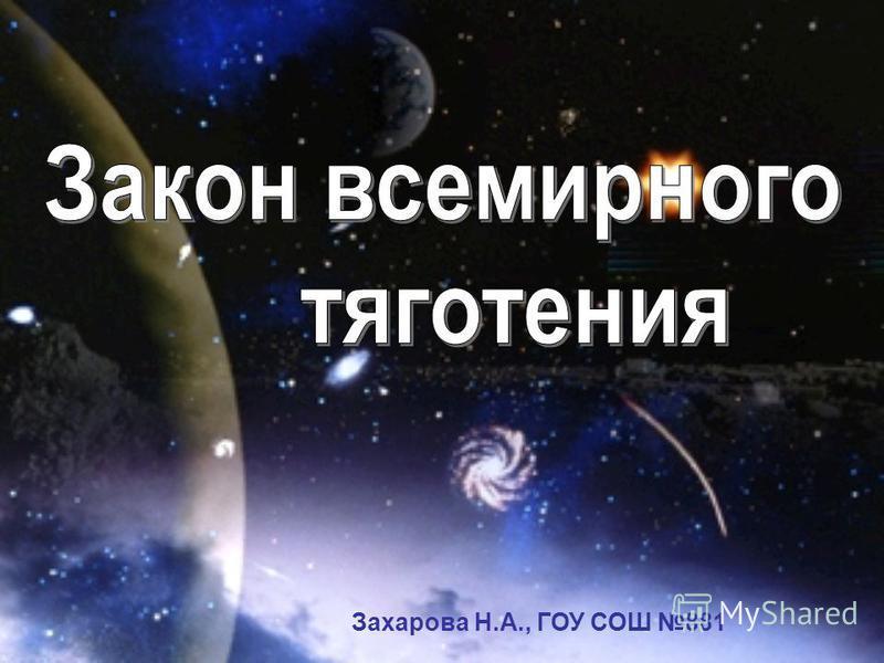 Захарова Н.А., ГОУ СОШ 881