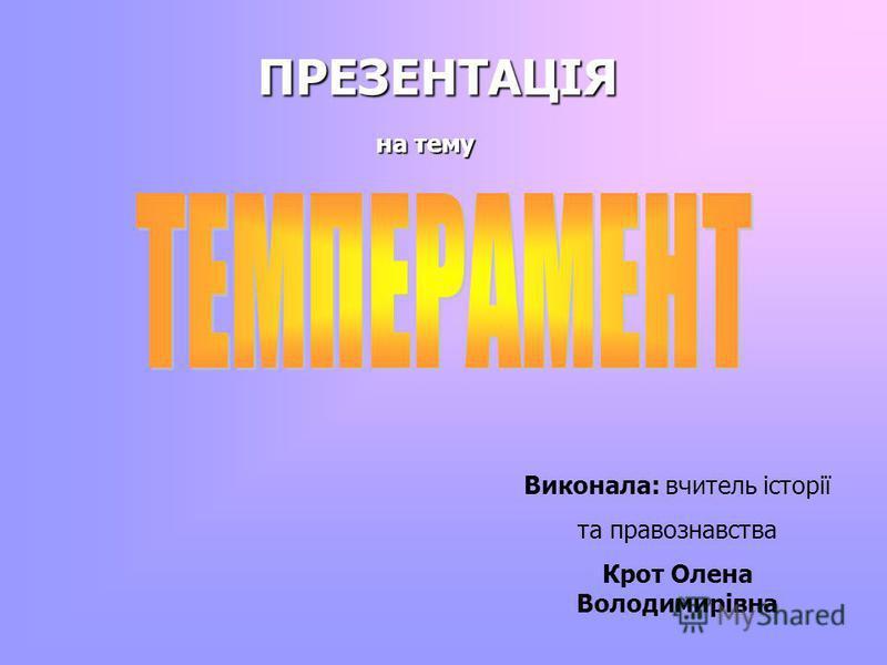 ПРЕЗЕНТАЦІЯ на тему Виконала: вчитель історії та правознавства Крот Олена Володимирівна