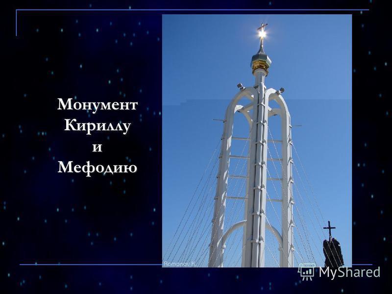 Монумент Кириллу и Мефодию