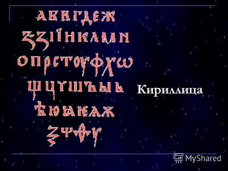 Кириллица Кириллица