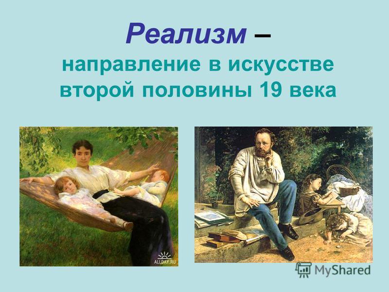 Реализм – направление в искусстве второй половины 19 века