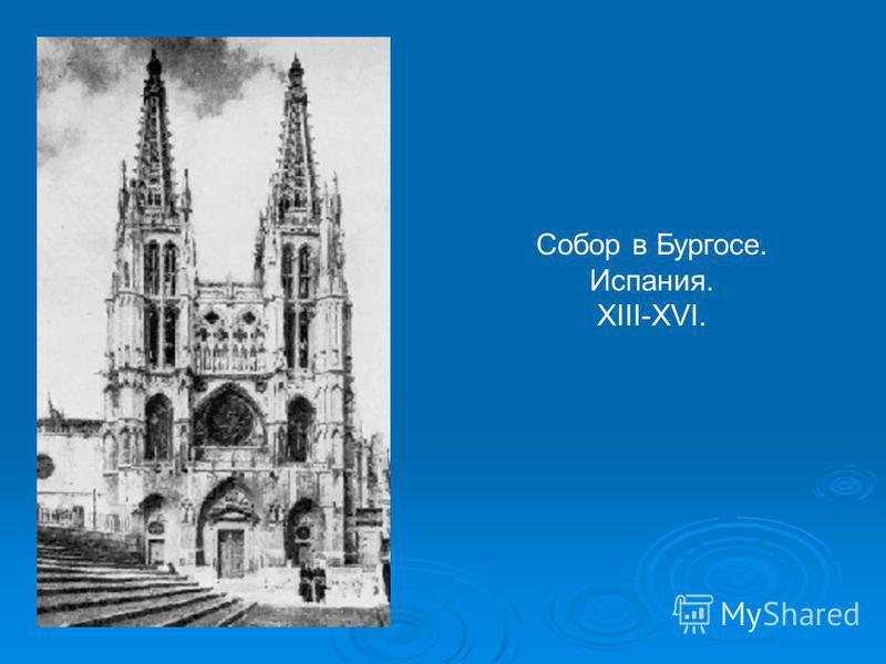 Собор в Бургосе. Испания. XIII-XVI.