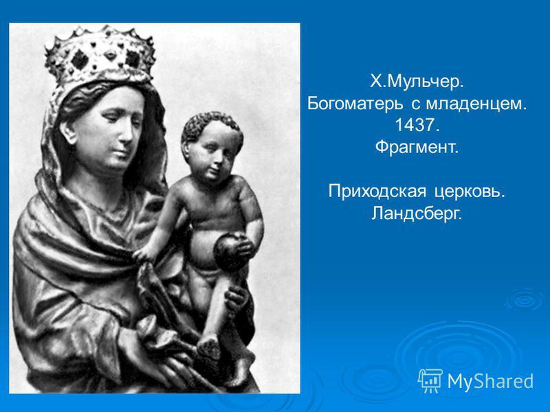 Х.Мульчер. Богоматерь с младенцем. 1437. Фрагмент. Приходская церковь. Ландсберг.