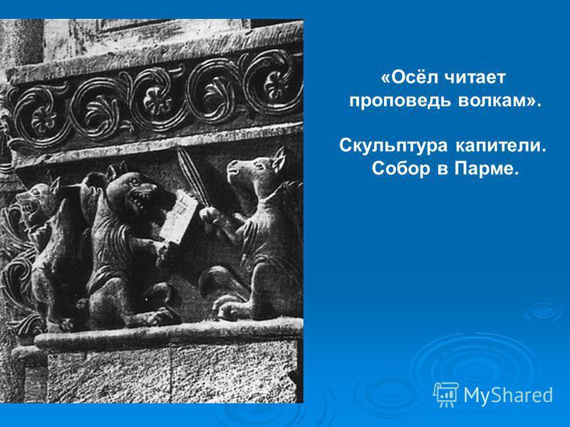 «Осёл читает проповедь волкам». Скульптура капители. Собор в Парме.