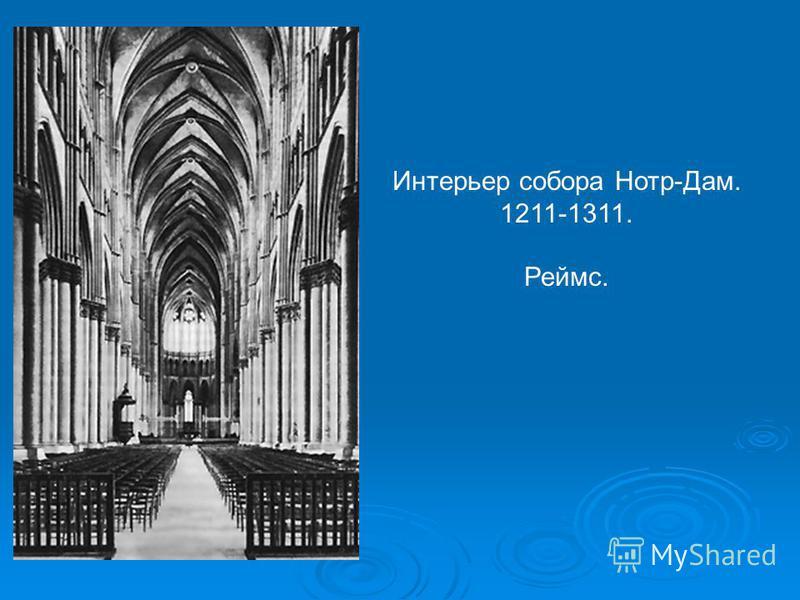 Интерьер собора Нотр-Дам. 1211-1311. Реймс.