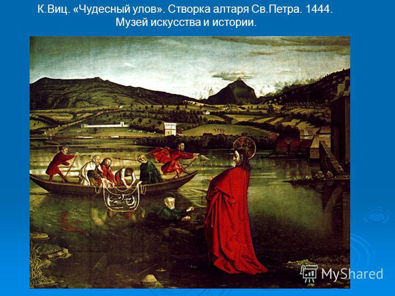 К.Виц. «Чудесный улов». Створка алтаря Св.Петра. 1444. Музей искусства и истории.