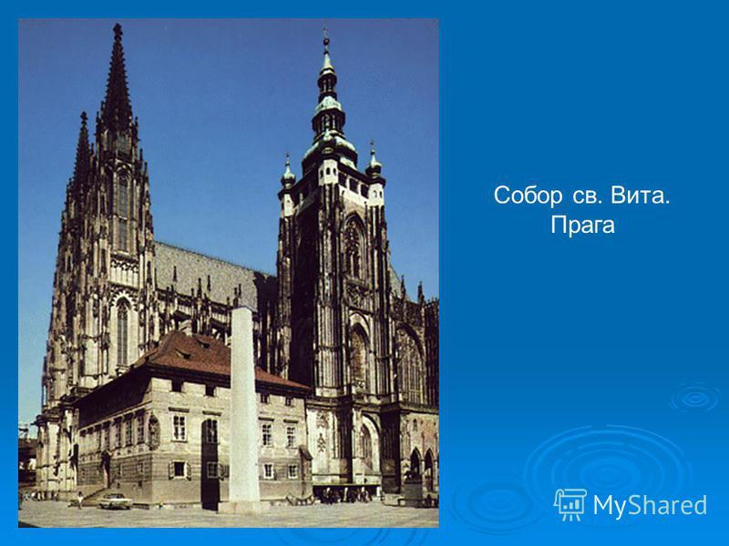 Собор св. Вита. Прага