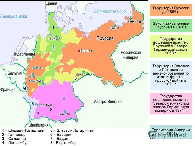 Территория Империи в 1871 г. Территория Пруссии до 1866 г. Земли захваченные Пруссией в 1866 г. Государства вошедшие вместе с Пруссией в Северо- Германский союз в 1868 г. Государства вошедшие вместе с Северо-Германским союзом Германскую империю в 187
