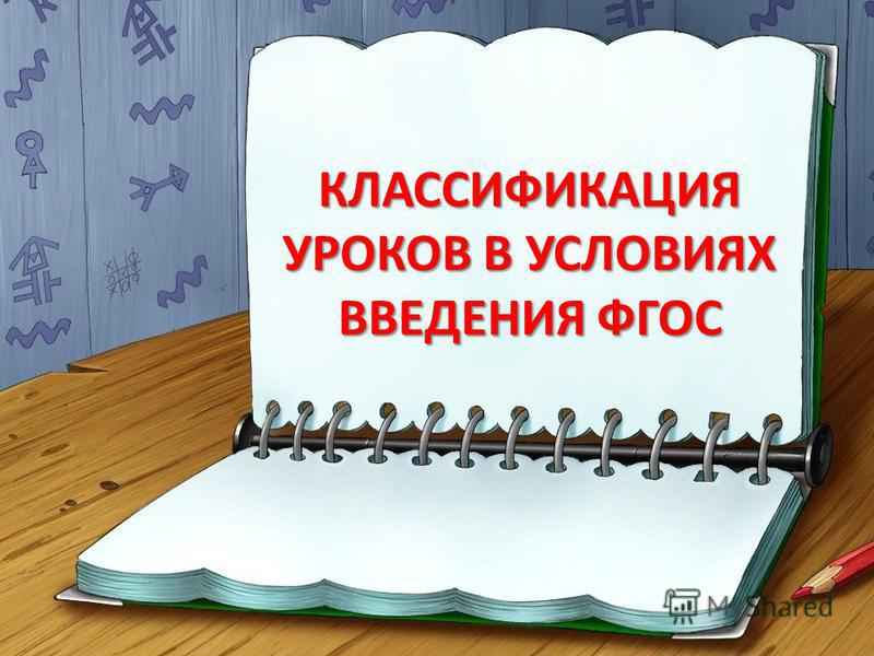 КЛАССИФИКАЦИЯ УРОКОВ В УСЛОВИЯХ ВВЕДЕНИЯ ФГОС