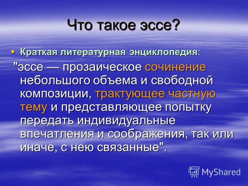 Что такое эссе? Краткая литературная энциклопедия: Краткая литературная энциклопедия: