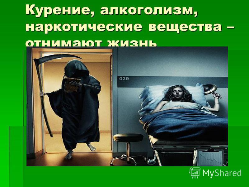 Курение, алкоголизм, наркотические вещества – отнимают жизнь
