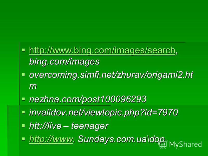 http://www.bing.com/images/search, bing.com/images http://www.bing.com/images/search, bing.com/images http://www.bing.com/images/search overcoming.simfi.net/zhurav/origami2. ht m overcoming.simfi.net/zhurav/origami2. ht m nezhna.com/post100096293 nez