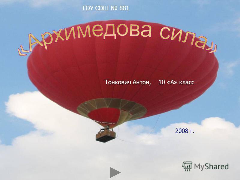 ГОУ СОШ 881 Тонкович Антон, 10 «А» класс 2008 г.