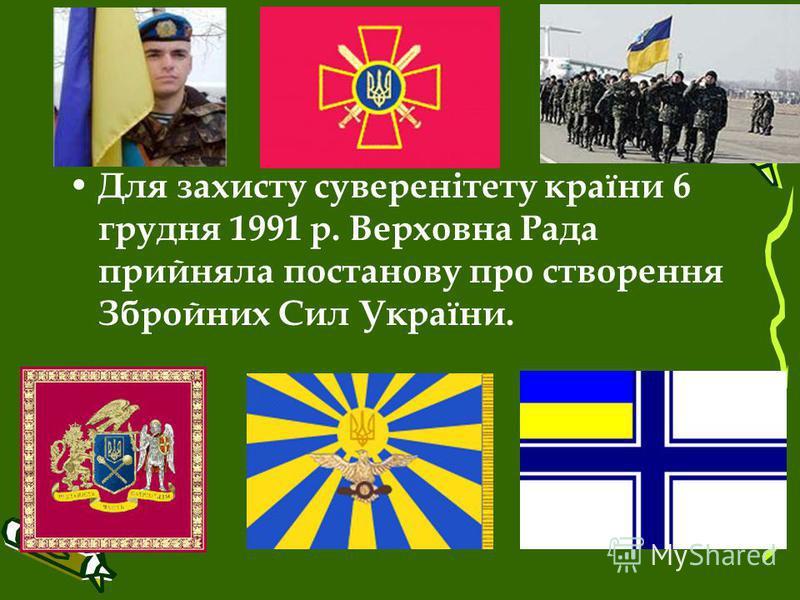Для захисту суверенітету країни 6 грудня 1991 р. Верховна Рада прийняла постанову про створення Збройних Сил України.