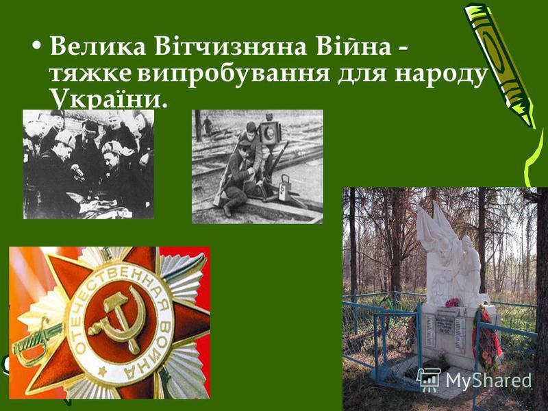 В елика Вітчизняна Війна - тяжке випробування для народу України.