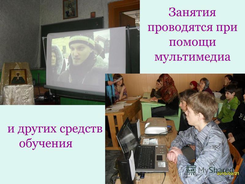 Занятия проводятся при помощи мультимедиа и других средств обучения
