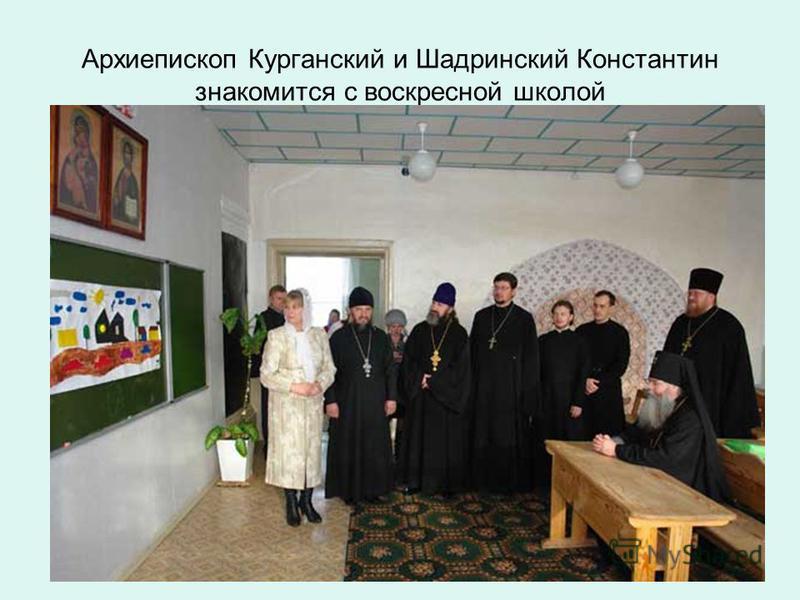 Архиепископ Курганский и Шадринский Константин знакомится с воскресной школой