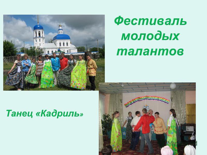 Фестиваль молодых талантов Танец «Кадриль »