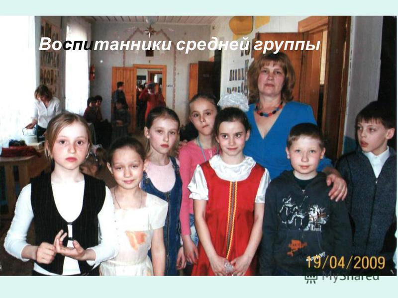 Воспитанники средней группы