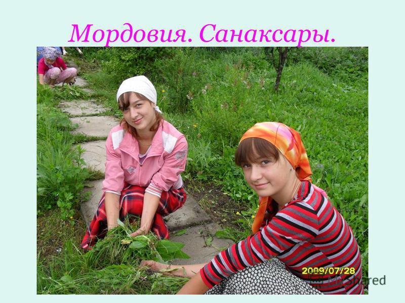 Мордовия. Санаксары.