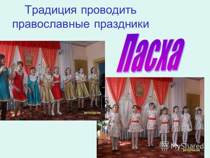 Традиция проводить православные праздники