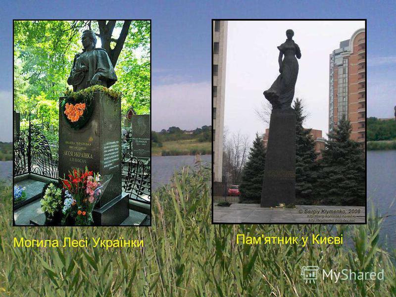 Могила Лесі Українки Пам'ятник у Києві