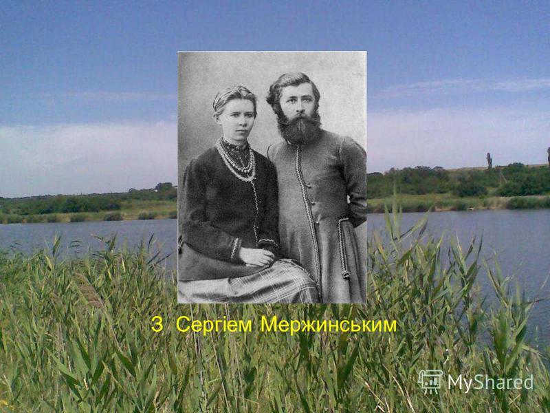 З Сергіем Мержинським