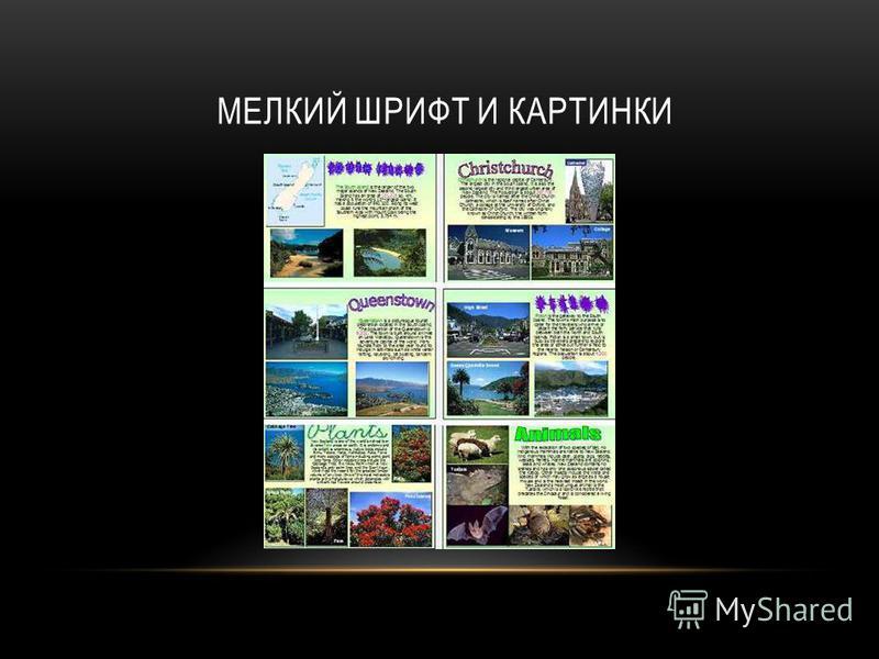 МЕЛКИЙ ШРИФТ И КАРТИНКИ