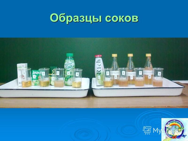 Образцы соков