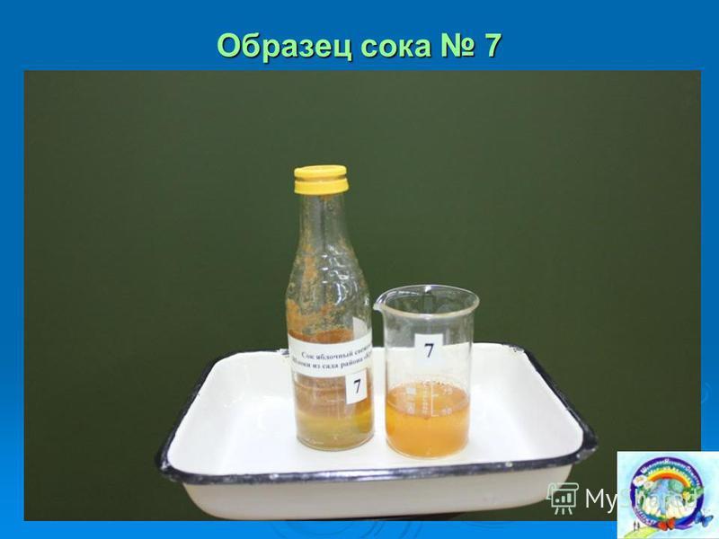 Образец сока 7
