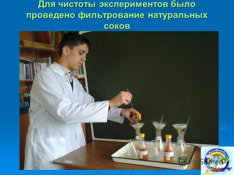 Для чистоты экспериментов было проведено фильтрование натуральных соков