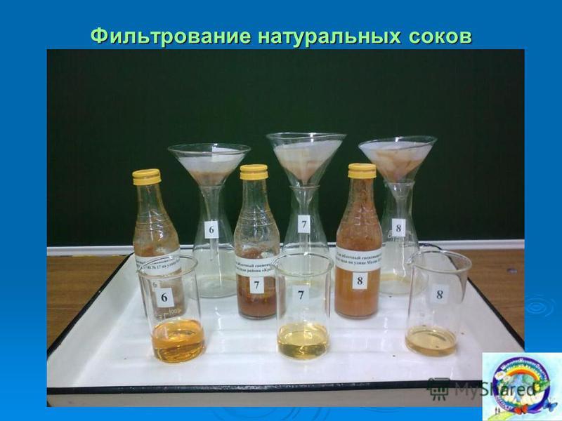 Фильтрование натуральных соков