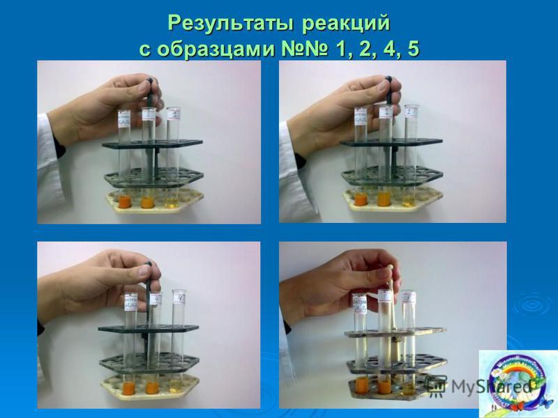Результаты реакций с образцами 1, 2, 4, 5
