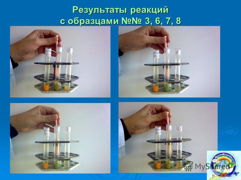 Результаты реакций с образцами 3, 6, 7, 8