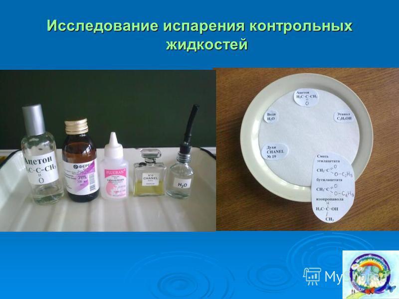 Исследование испарения контрольных жидкостей