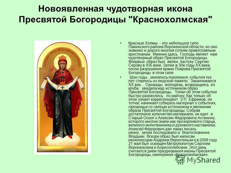 Новоявленная чудотворная икона Пресвятой Богородицы