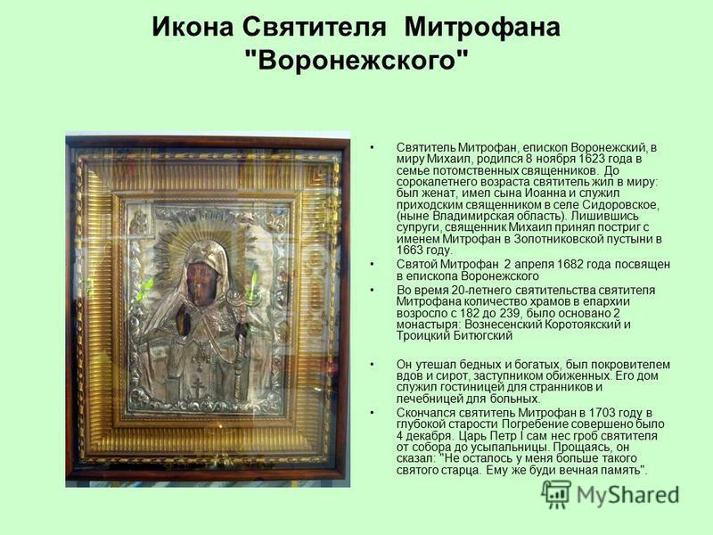 Икона Cвятителя Митрофана