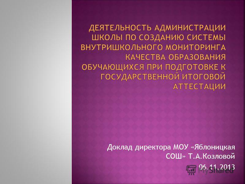 Доклад директора МОУ «Яблоницкая СОШ» Т.А.Козловой 06.11.2013