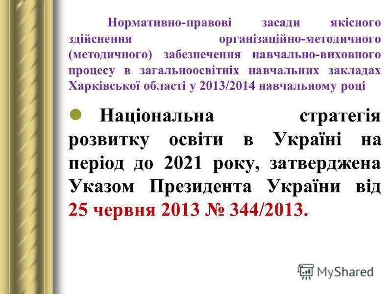Нормативно-правові засади якісного здійснення організаційно-методичного (методичного) забезпечення навчально-виховного процесу в загальноосвітніх навчальних закладах Харківської області у 2013/2014 навчальному році Національна стратегія розвитку осві