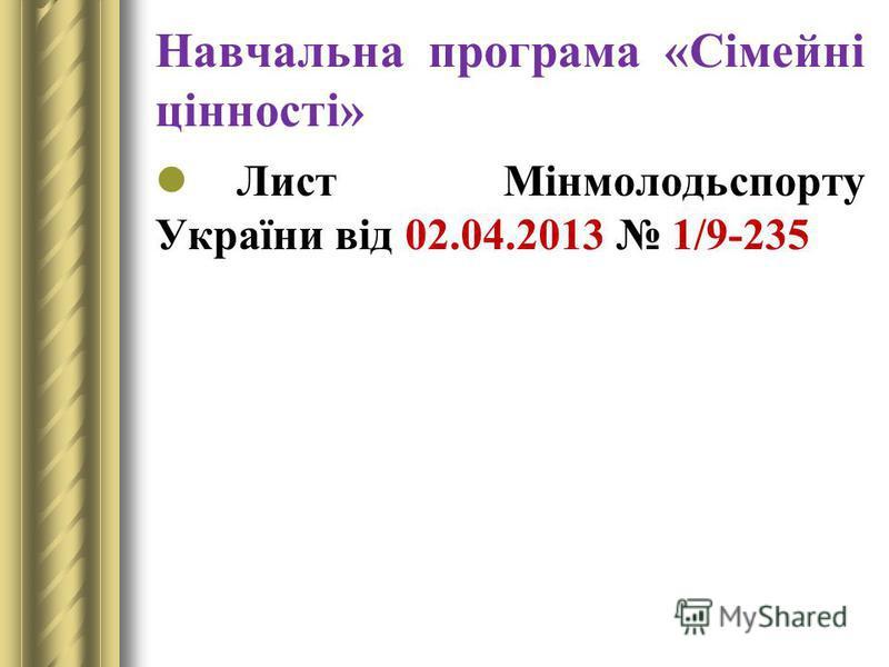 Навчальна програма «Сімейні цінності» Лист Мінмолодьспорту України від 02.04.2013 1/9-235