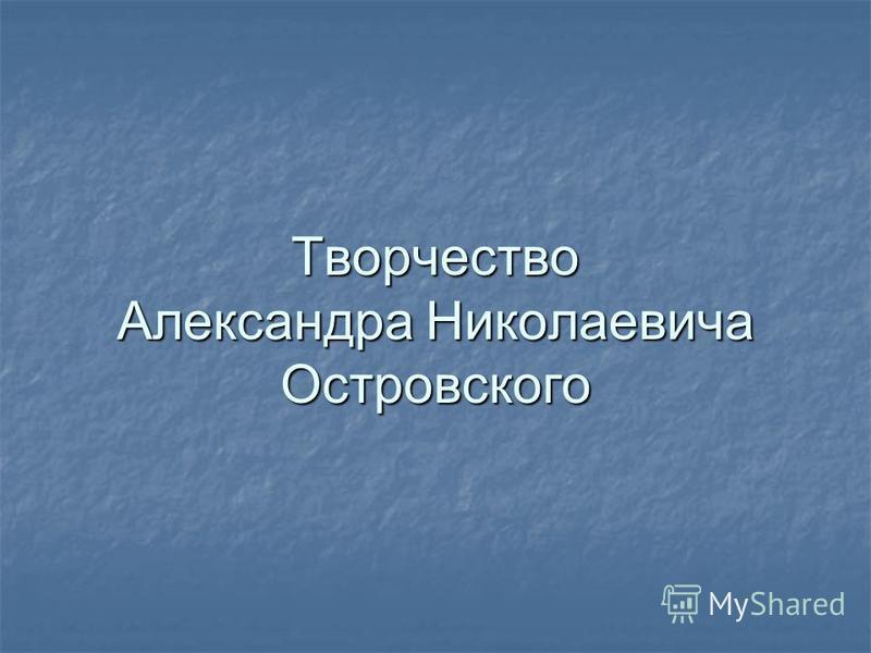 Творчество Александра Николаевича Островского