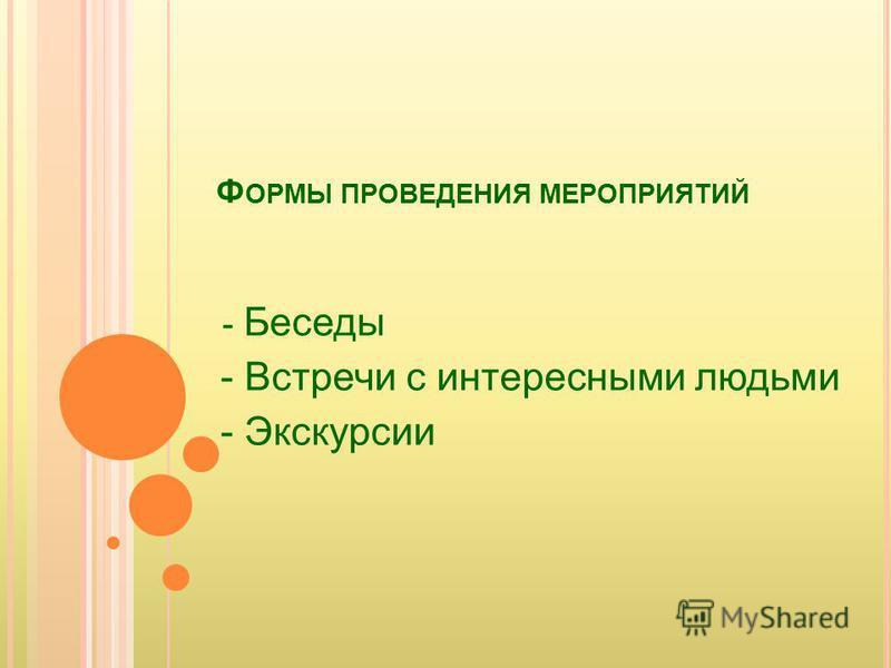 Ф ОРМЫ ПРОВЕДЕНИЯ МЕРОПРИЯТИЙ - Беседы - Встречи с интересными людьми - Экскурсии