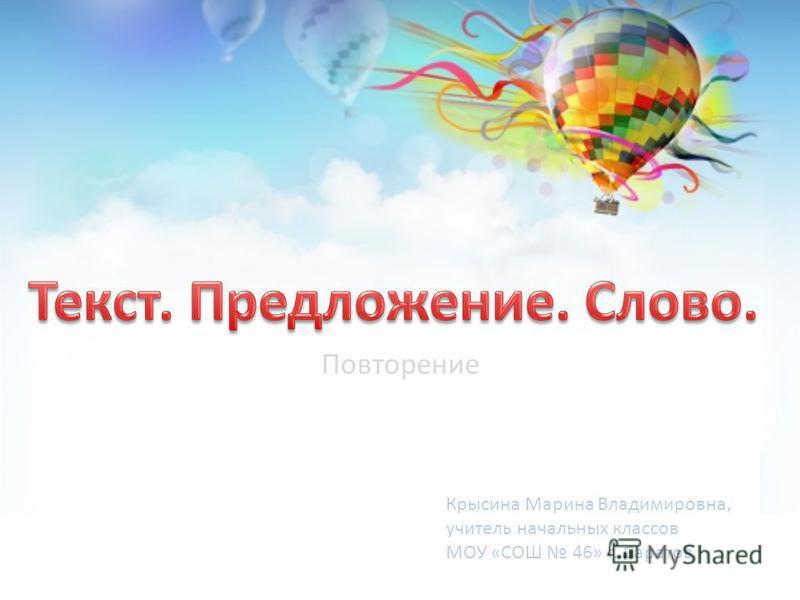 Крысина Марина Владимировна, учитель начальных классов МОУ «СОШ 46» г. Саратов Повторение