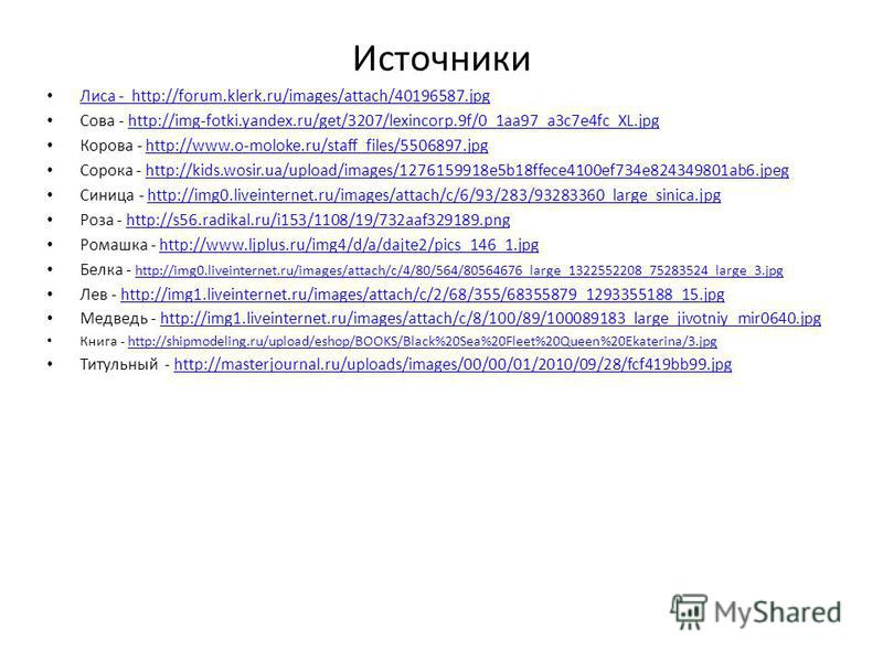 Источники Лиса - http://forum.klerk.ru/images/attach/40196587. jpg Лиса - http://forum.klerk.ru/images/attach/40196587. jpg Сова - http://img-fotki.yandex.ru/get/3207/lexincorp.9f/0_1aa97_a3c7e4fc_XL.jpghttp://img-fotki.yandex.ru/get/3207/lexincorp.9