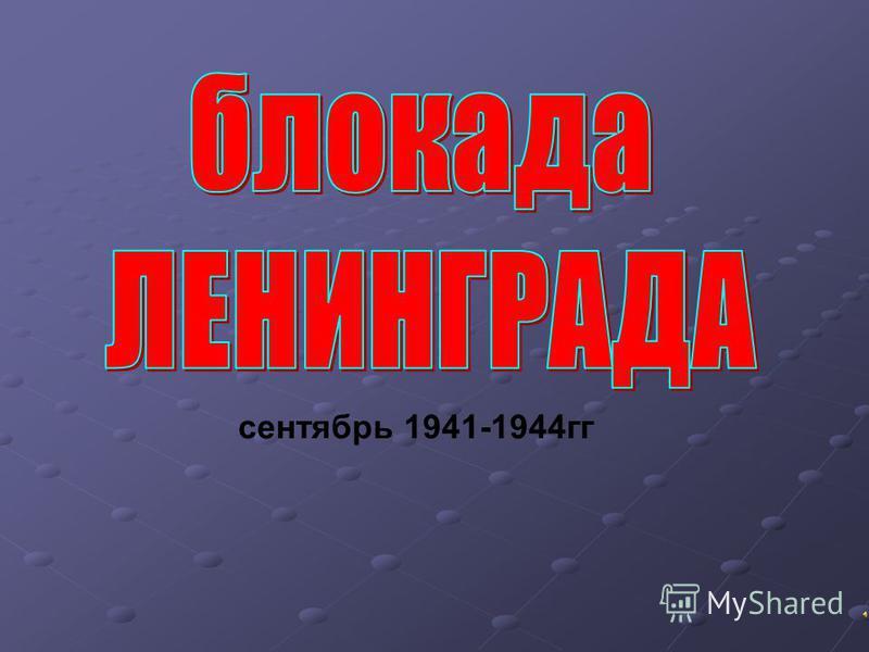 сентябрь 1941-1944 гг